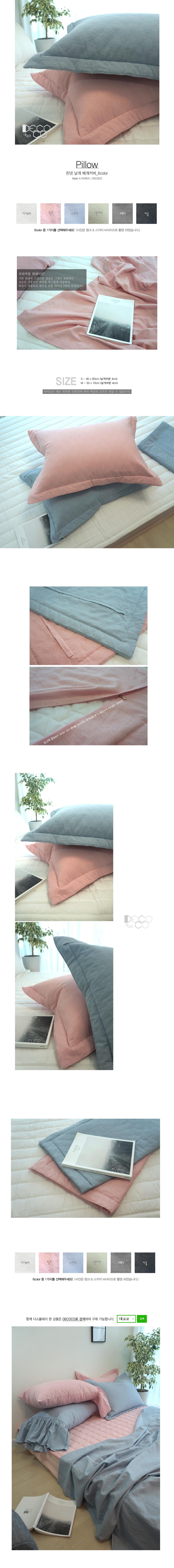 린넨 날개 베개 -6color - 데코코, 32,000원, 베개, 일반 베개